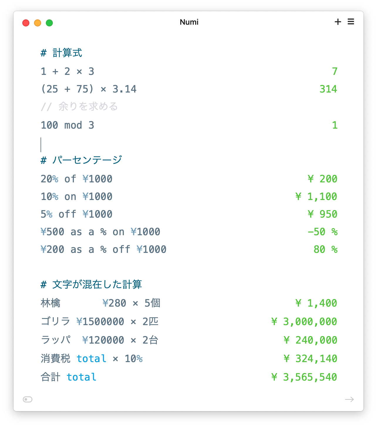 Numi: 日常の電卓以上、Excel未満の計算に便利な美しい計算アプリ(Mac)
